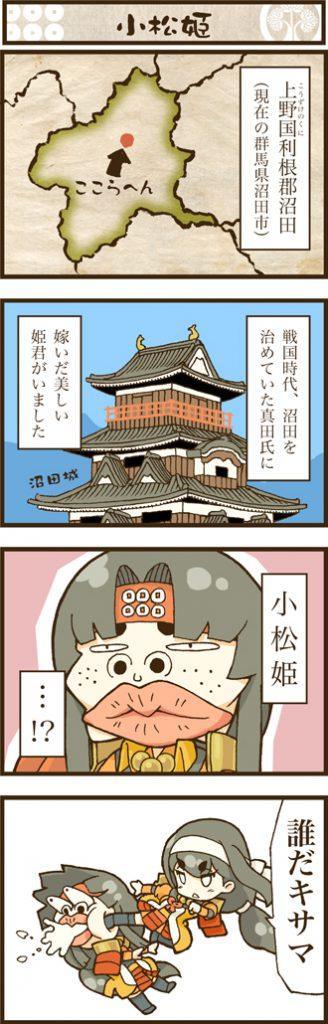第一話【小松姫】