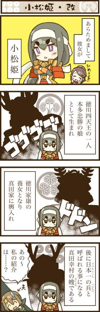 第三話【小松姫・改】