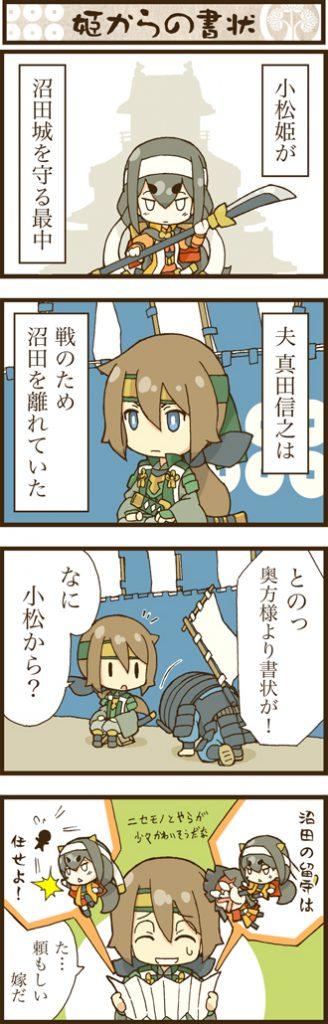 第七話【姫からの書状】