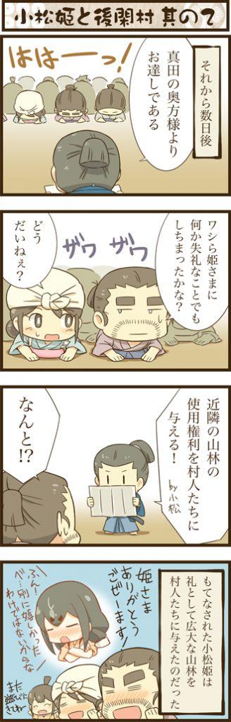第三一話【小松姫と後閑村 其の2】
