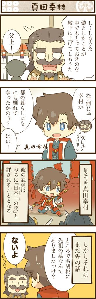 第三八話【真田幸村】
