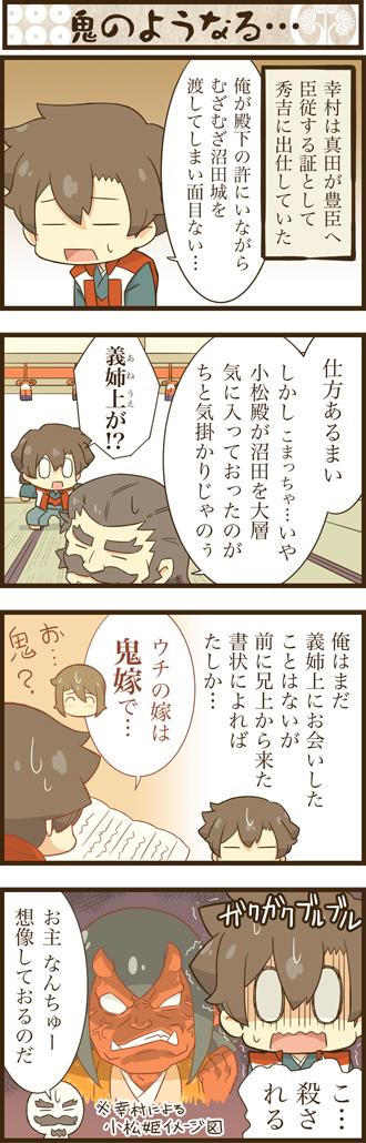 第三九話【鬼のようなる・・・】