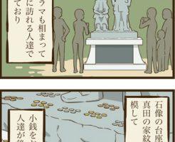 第四〇話【石像】