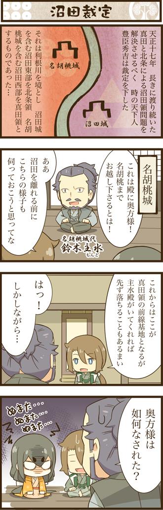第四一話【沼田裁定】