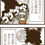第三話 【小松姫・改】