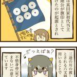 第二十九話 【六文銭】