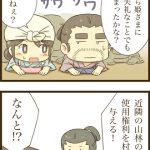 第三十一話 【小松姫と後閑村 其の2】