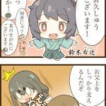 第四十二話 【名胡桃の白うさぎ】