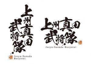 上州真田武将隊ロゴ