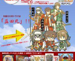 【上州真田】信之・小松姫プロジェクトのイラスト商用利用について