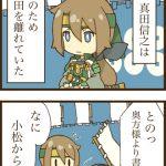 第七話 【姫からの書状】