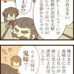 第三十九話 【鬼のようなる・・・】