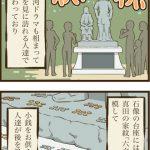 第四十話 【石像】